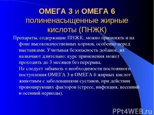 ОМЕГА 3 и ОМЕГА 6 полиненасыщенные жирные кислоты (ПНЖК) Препараты, содержащие П