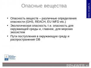 Опасные вещества Опасность веществ – различные определения опасности (GHS, REACH