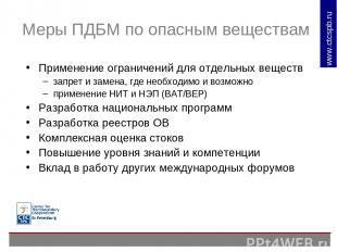Меры ПДБМ по опасным веществам Применение ограничений для отдельных веществ запр