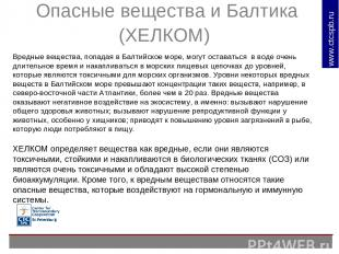 Опасные вещества и Балтика (ХЕЛКОМ) Вредные вещества, попадая в Балтийское море,