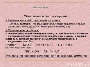 Объяснение нового материала. 1.Физические свойства солей аммония: Все соли аммон