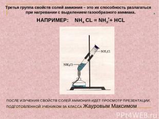 ч Третья группа свойств солей аммония – это их способность разлагаться при нагре