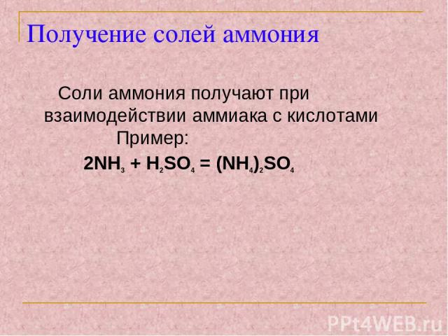 Получение солей аммония Соли аммония получают при взаимодействии аммиака с кислотами Пример: 2NH3 + H2SO4 = (NH4)2SO4