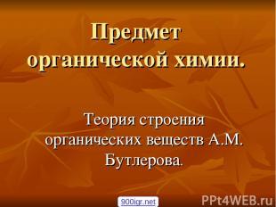 Предмет органической химии. Теория строения органических веществ А.М. Бутлерова.