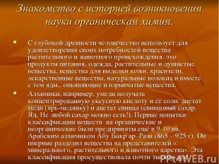 Знакомство с историей возникновения науки органическая химия. С глубокой древнос