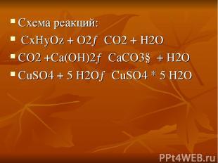 Схема реакций: CxHyOz + O2→ CO2 + H2O CO2 +Сa(OH)2→ СaCO3↓ + H2O CuSO4 + 5 H2O→
