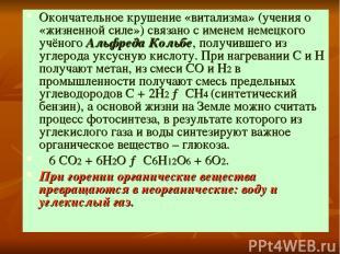 Окончательное крушение «витализма» (учения о «жизненной силе») связано с именем
