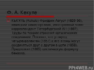 Ф. А. Кекуле КЕКУЛЕ (Kekule) Фридрих Август (1829-96), немецкий химик-органик, и