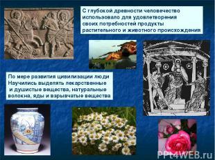 С глубокой древности человечество использовало для удовлетворения своих потребно
