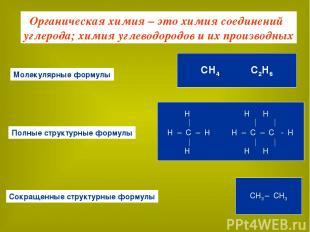 Органическая химия – это химия соединений углерода; химия углеводородов и их про