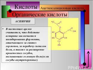 Кислоты Органические кислоты Ацетилсалициловая кислота В настоящее время считает