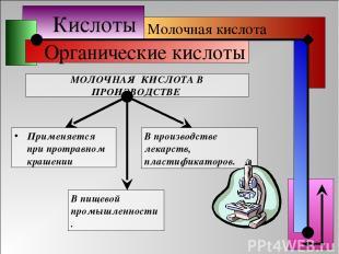 Кислоты Органические кислоты Молочная кислота МОЛОЧНАЯ КИСЛОТА В ПРОИЗВОДСТВЕ Пр