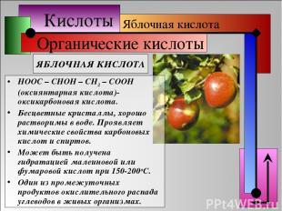Кислоты Органические кислоты Яблочная кислота ЯБЛОЧНАЯ КИСЛОТА HOOC – CHOH – CH2