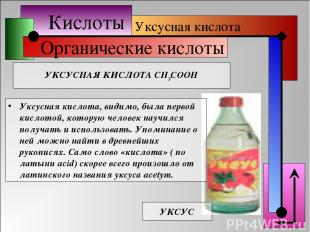 Кислоты Органические кислоты Уксусная кислота УКСУСНАЯ КИСЛОТА CH3COOH Уксусная