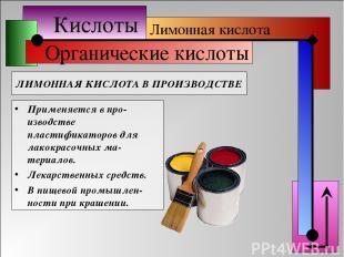 Кислоты Органические кислоты ЛИМОННАЯ КИСЛОТА В ПРОИЗВОДСТВЕ Применяется в про-и