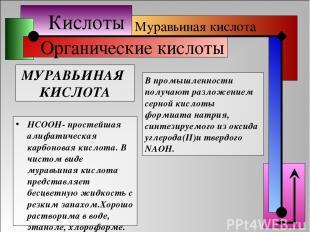 Кислоты Органические кислоты МУРАВЬИНАЯ КИСЛОТА HCOOH- простейшая алифатическая