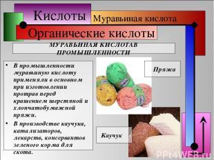 Кислоты Органические кислоты Муравьиная кислота МУРАВЬИНАЯ КИСЛОТАВ ПРОМЫШЛЕННОС
