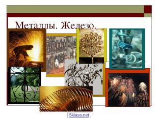 Металлы. Железо. 5klass.net