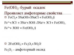 Fе(ОН)3- бурый осадок Проявляет амфотерные свойства FеСl3+ 3NaOH=3NaСl + Fе(ОН)3