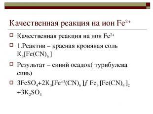 Качественная реакция на ион Fе2+ Качественная реакция на ион Fе2+ 1.Реактив – кр