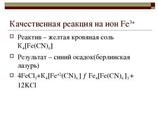 Качественная реакция на ион Fе3+ Реактив – желтая кровяная соль К4[Fе(СN)6] Резу