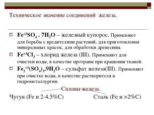 Техническое значение соединений железа. Fе+2SО4 . 7Н2О – железный купорос. Приме