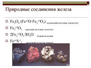 Природные соединения железа Fе3О4 (Fе+2О. Fе2+3О3)- магнитный железняк (магнетит