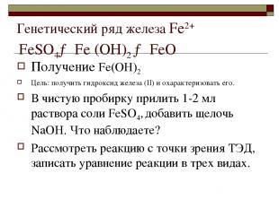 Генетический ряд железа Fе2+ FеSО4→ Fе (ОН)2 → FеО Получение Fе(ОН)2 Цель: получ