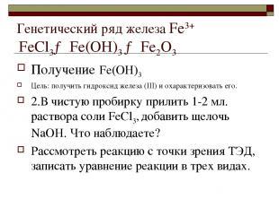 Генетический ряд железа Fе3+ FеСl3→ Fе(ОН)3 → Fе2О3 Получение Fе(ОН)3 Цель: полу