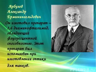 Арбузов Александр Ерминингельдович Он изготовил препарат – 3,6 диаминофталимид,