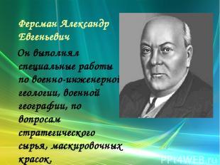 Ферсман Александр Евгеньевич Он выполнял специальные работы по военно-инженерной