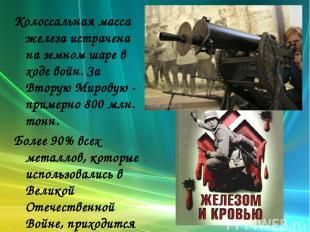 Колоссальная масса железа истрачена на земном шаре в ходе войн. За Вторую Мирову