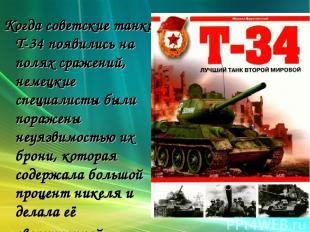 Когда советские танки Т-34 появились на полях сражений, немецкие специалисты был