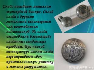 Олово называют металлом «консервной банки». Сплав олова с другими металлами испо