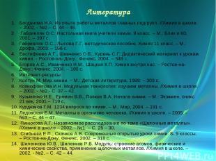 Литература Богданова Н.А. Из опыта работы металлов главных подгрупп. //Химия в ш