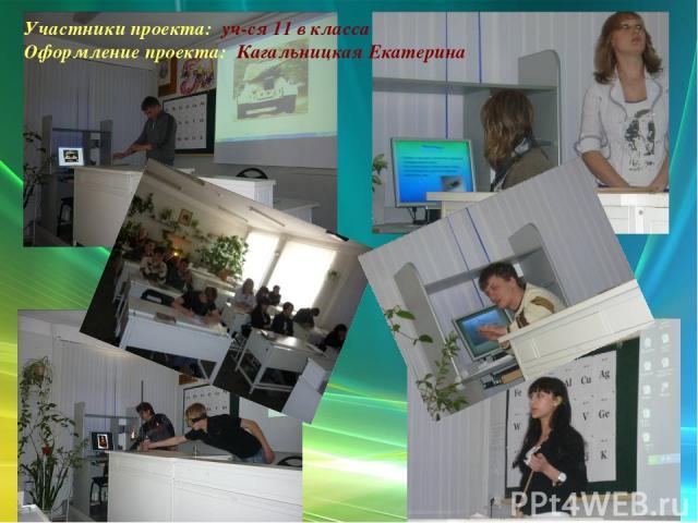 Участники проекта: уч-ся 11 в класса Оформление проекта: Кагальницкая Екатерина