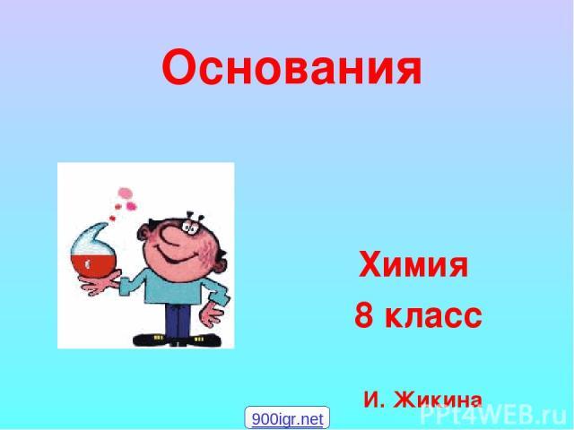 Основания Химия 8 класс И. Жикина 900igr.net