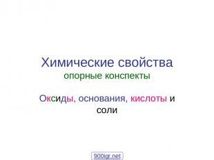 Химические свойства опорные конспекты Оксиды, основания, кислоты и соли 900igr.n