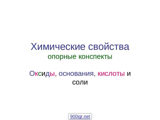 Химические свойства опорные конспекты Оксиды, основания, кислоты и соли 900igr.net