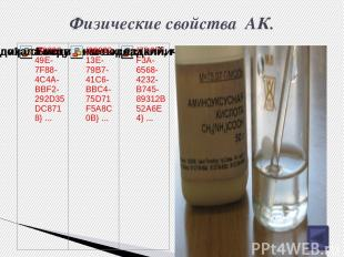 Этерификация NH2CH2COOH + C2H5OH NH2CH2COOC2H5 + H2O H2SO4 (к)