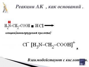 Творческое задание № 6. Зная структурную формулу аминокислот , подумайте , могут