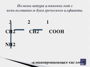Творческое задание №3. Зная общую формулу аминокислот, составьте формулы аланина