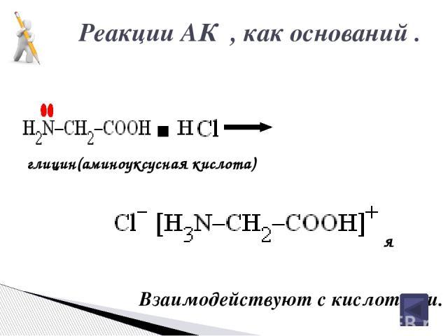 Творческое задание № 6. Зная структурную формулу аминокислот , подумайте , могут ли они соединяться друг с другом ? Если да , то каким образом ?
