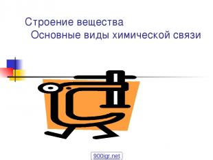 Строение вещества Основные виды химической связи 900igr.net