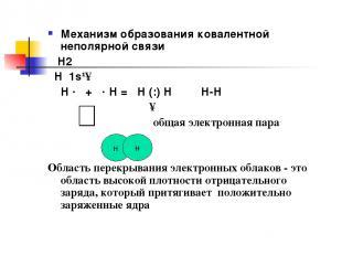 Механизм образования ковалентной неполярной связи Н2 Н 1s¹↑ Н · + · Н = Н (:) Н