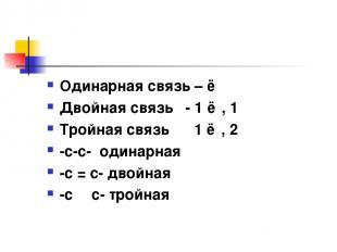 Одинарная связь – ơ Двойная связь - 1 ơ , 1 ɲ Тройная связь 1 ơ , 2 ɲ -с-с- один