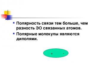 Полярность связи тем больше, чем разность ЭО связанных атомов. Полярные молекулы
