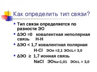 Как определить тип связи? Тип связи определяется по разности ЭО ∆ЭО =0 ковалентн