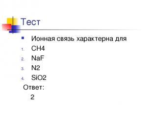 Тест Ионная связь характерна для CH4 NaF N2 SiO2 Ответ: 2