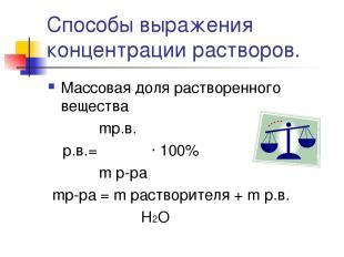 Способы выражения концентрации растворов. Массовая доля растворенного вещества m